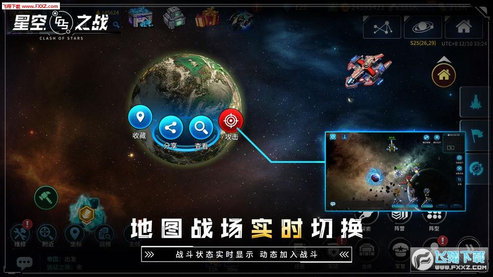 星空之战手游v5.3.0官方版截图3