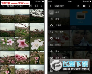 极速相册appv4.7.2.2410 最新版截图1