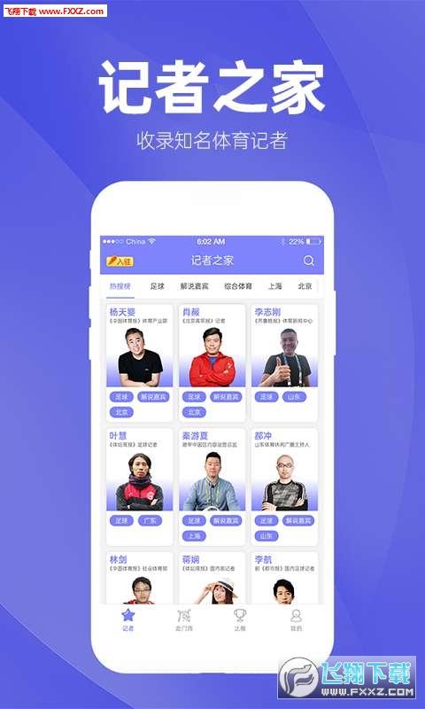 蝴蝶体育appv1.2.0最新版截图2