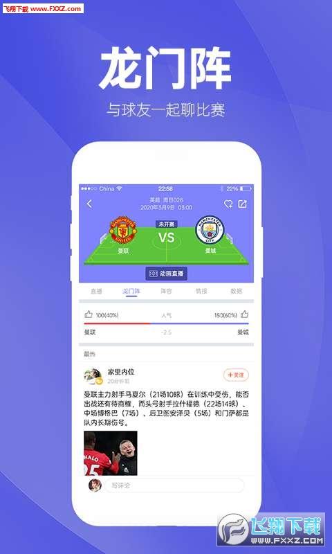 蝴蝶体育appv1.2.0最新版截图1