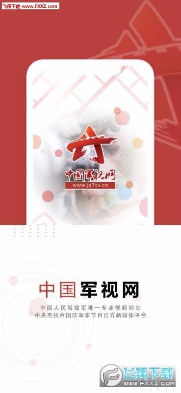 中国军视网app军事报道2.3.8官方版截图1