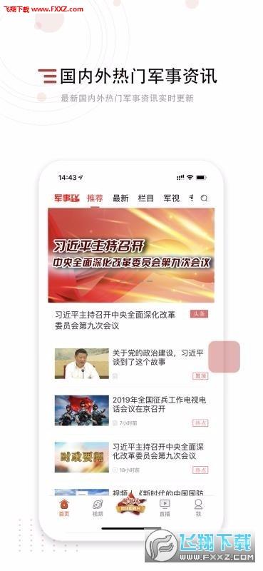 中国军视网app军事报道2.3.8官方版截图3