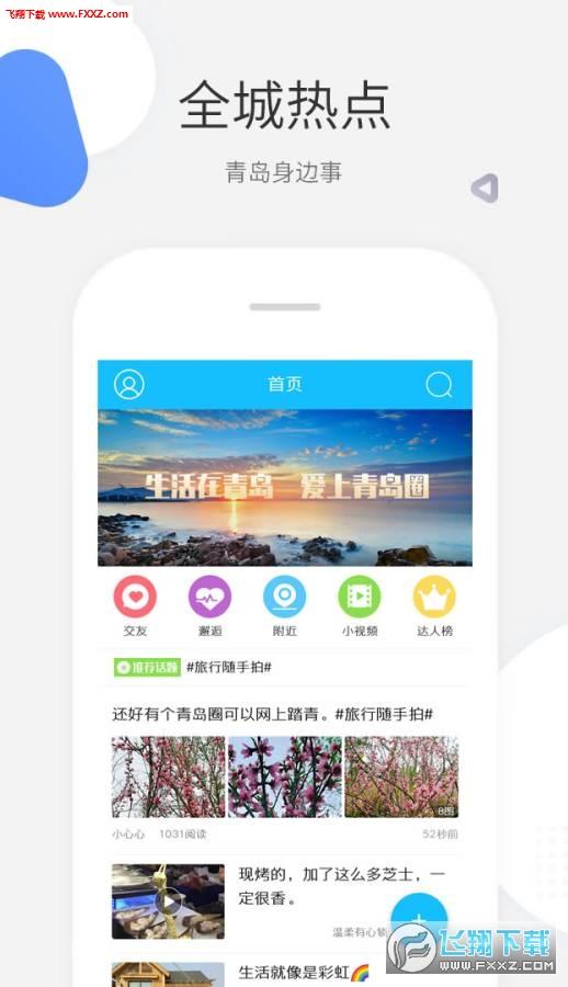 青岛圈app手机版v2.0.1最新版截图0