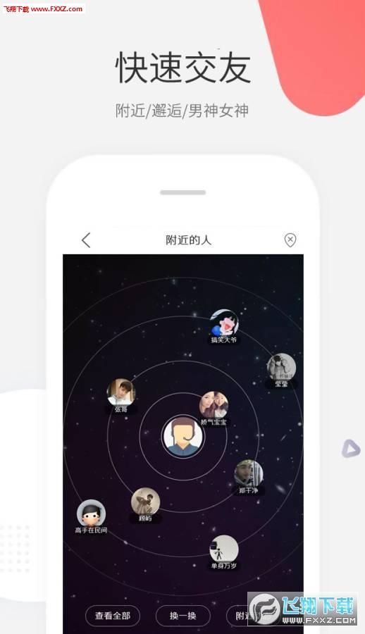 青岛圈app手机版