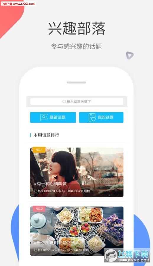 青岛圈app手机版v2.0.1最新版截图2