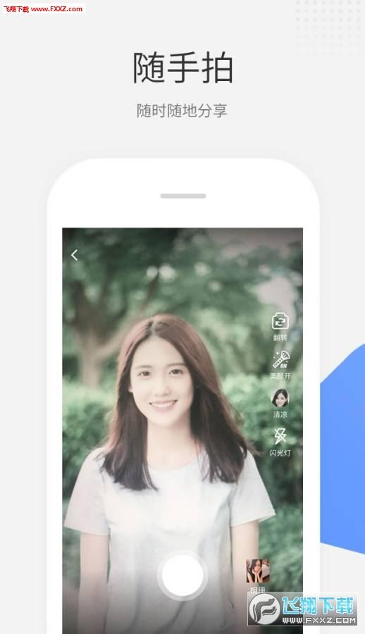 青岛圈app手机版v2.0.1最新版截图3