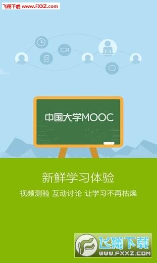 中国大学MOOC最新版4.2.0官网版截图0