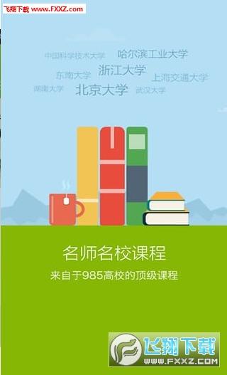中国大学MOOC最新版3.19.3官网版截图2