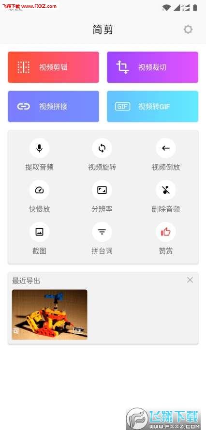 简剪app手机版0.73官方版截图1