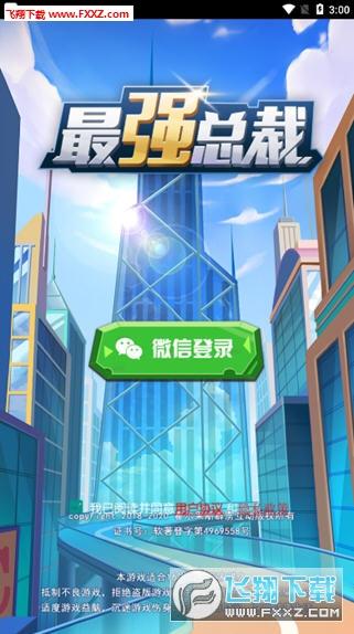 最强总裁红包版分红赚钱app1.0福利版截图1