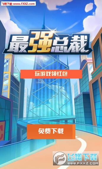 最强总裁红包版分红赚钱app1.0福利版截图2
