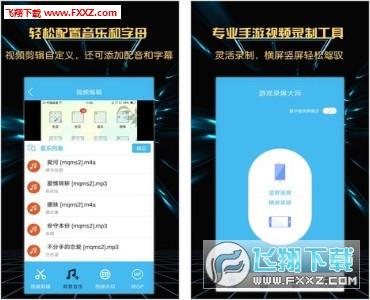 手机专业游戏录屏软件appv4.0.1 安卓版截图0