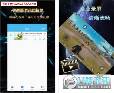 手机专业游戏录屏软件appv4.0.2 安卓版截图1
