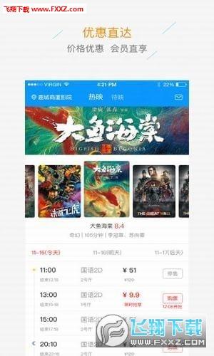 海金宇影城appv2.8.7截图0