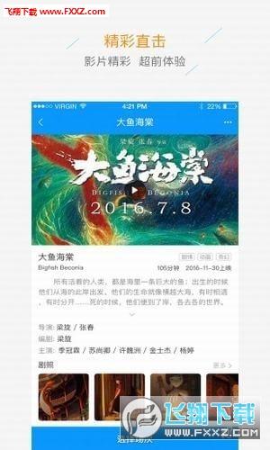 海金宇影城appv2.8.7截图2