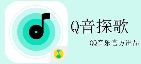 类似Q音探歌app_Q音探歌所有版本