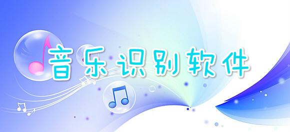 音乐识别在线_识别歌曲的软件下载