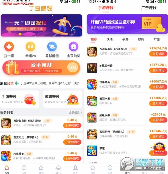 丁豆福利赚钱appV1.0.1 安卓版截图0