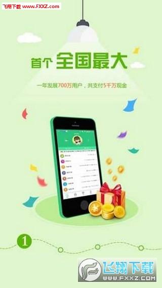 玩的赚手机赚钱福利app3.1最新版截图1