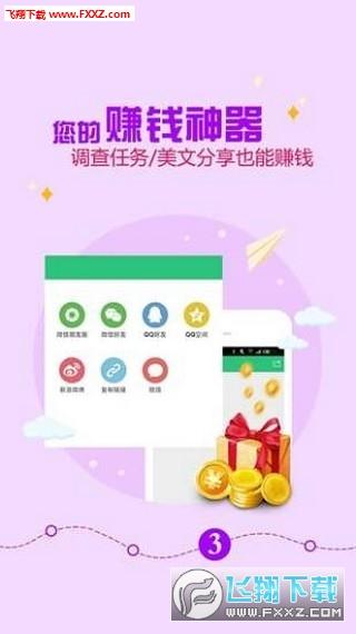 玩的赚手机赚钱福利app3.1最新版截图2