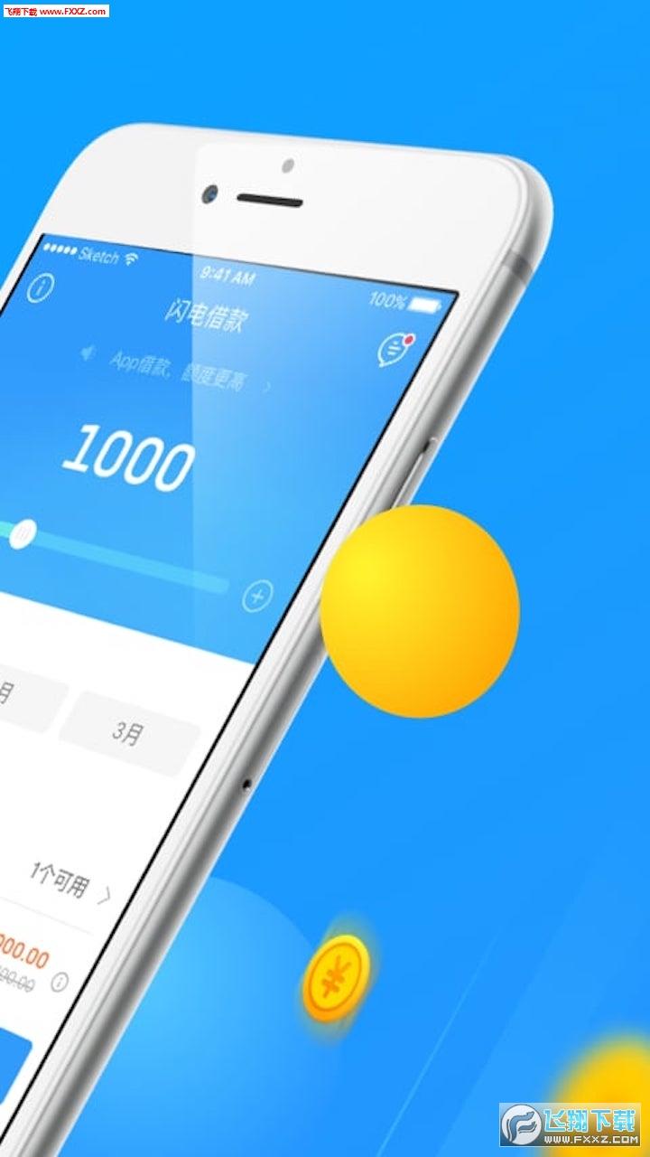乐宝洪水贷款平台1.0手机版截图1