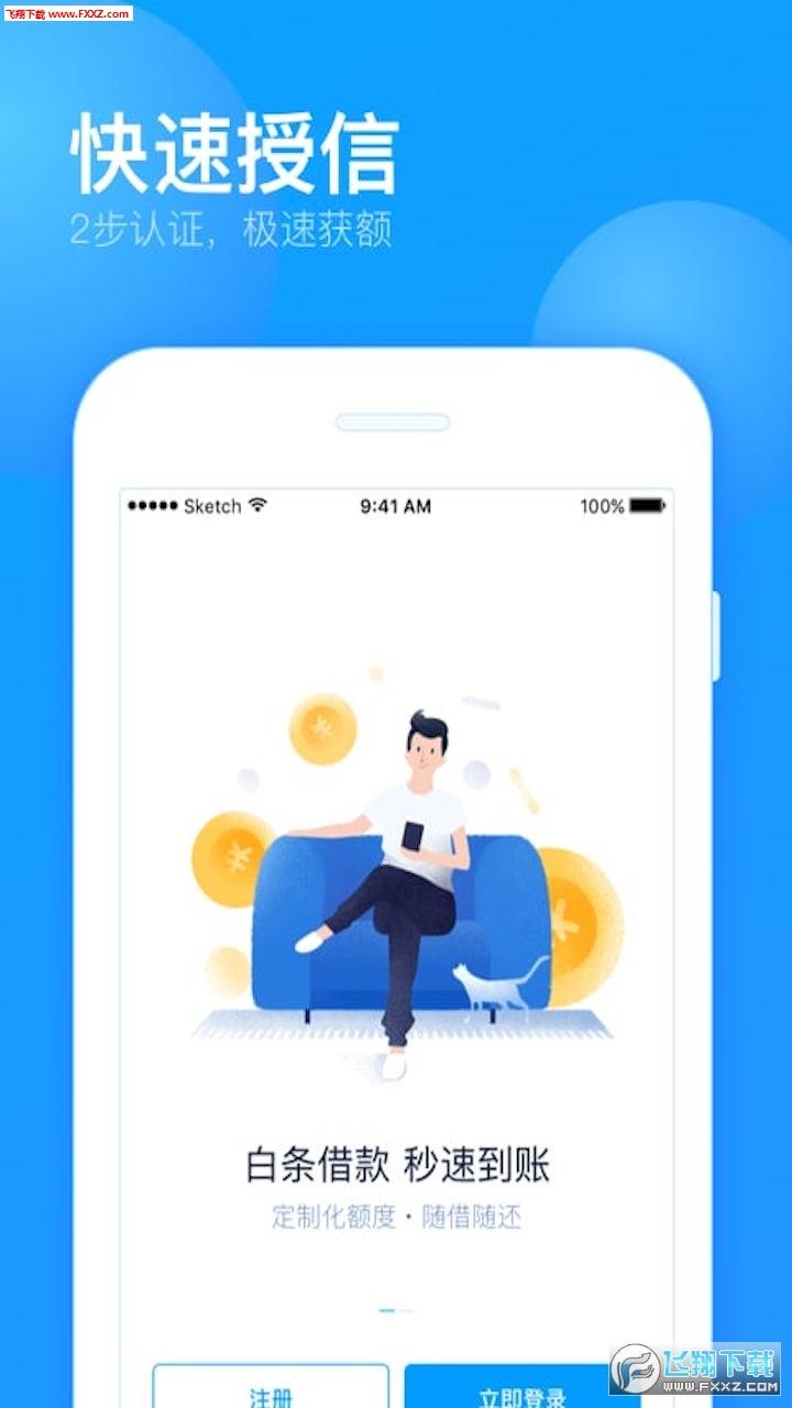 乐宝洪水贷款平台1.0手机版截图2