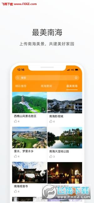 华为appgallery应用商店v10.0.0.301官方版截图1