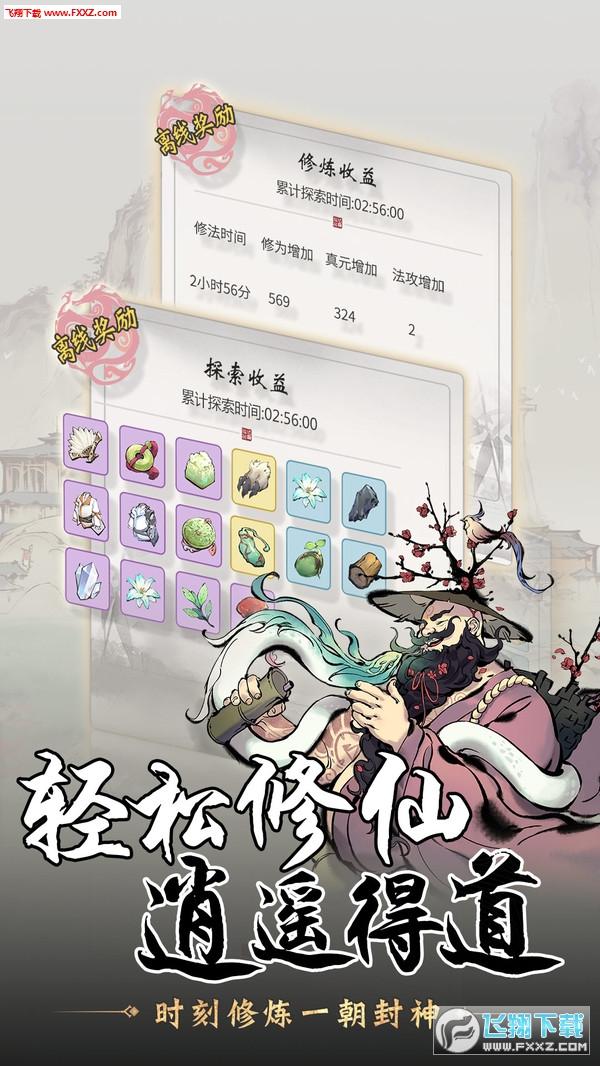 一念逍遥官方版手游v1.0.20123001最新版截图3