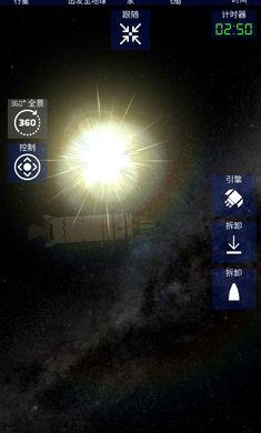 航天火箭探测模拟器中文版v1.8最新版截图0