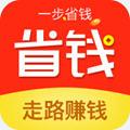 一步省钱走路赚钱app邀请码1.4.0提现版