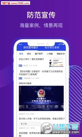 全民反诈app官方版v1.5.3最新版截图0