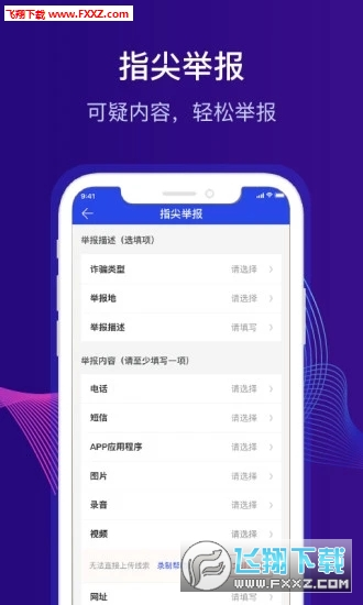 全民反诈app官方版v1.5.3最新版截图2