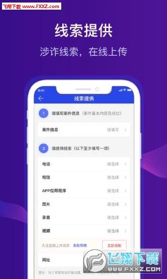 全民反诈app官方版v1.5.3最新版截图3