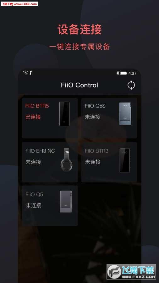 FiiO Control app