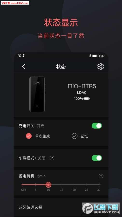 FiiO Control appv1.3官方版截图1