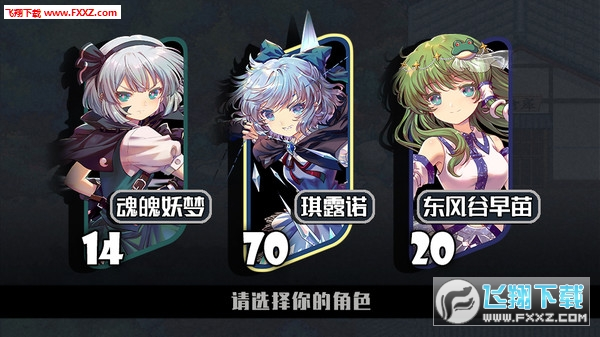 东方华彩乱战2截图3