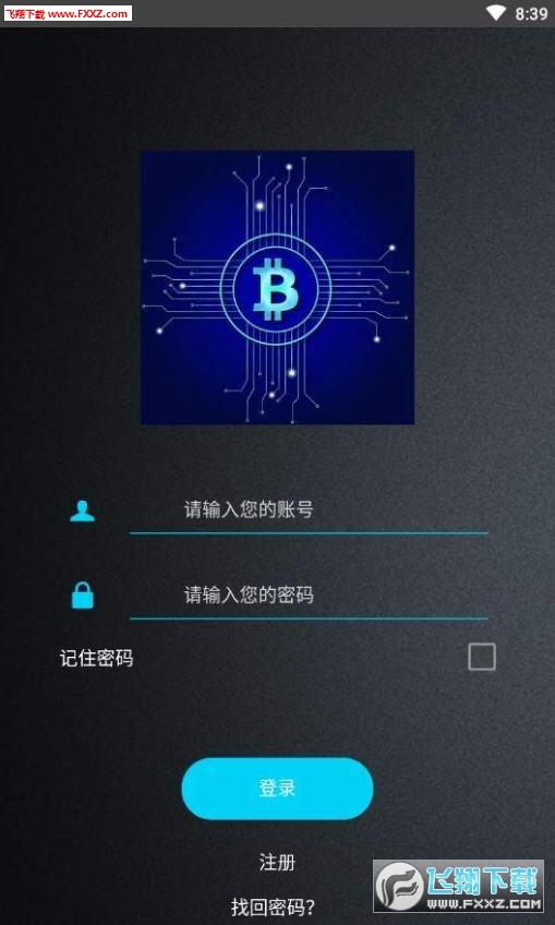 Future chain区块链平台