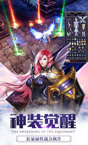 大天使之剑H5无限礼包版