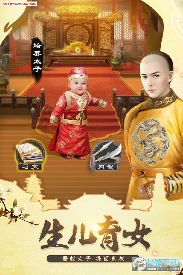 我在大清当皇帝宫斗版手游
