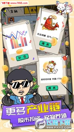 王富贵的垃圾站安卓版