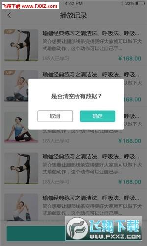 瑜宝贝学瑜伽赚钱app