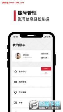 顺丰丰食app正式上线版
