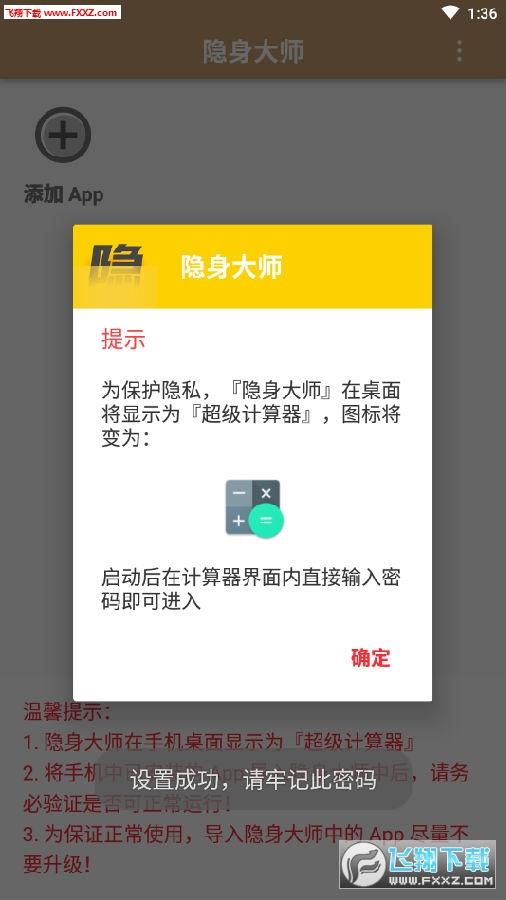 隐身大师手机版最新app