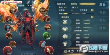 巨龙之息九游版