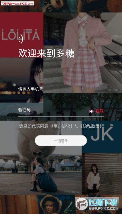 多糖jk汉服种草社区app