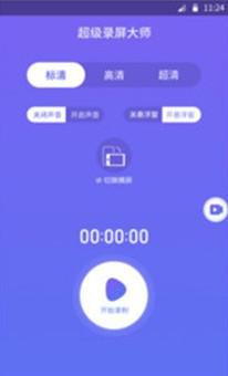 超级录屏助手app安卓版