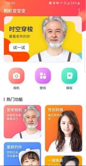 相机变变变app最新版