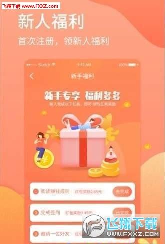 汇云联盟福利赚钱app