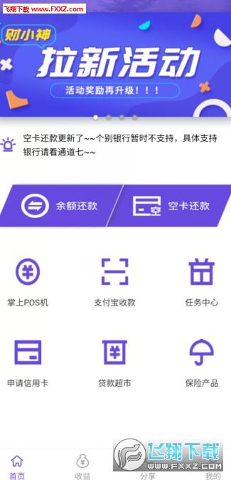 财小神福利赚钱app