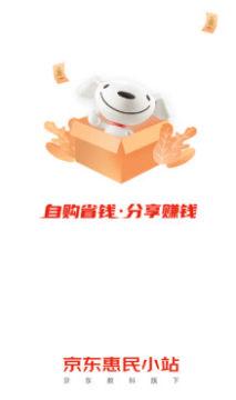 京东惠民小站app安卓版